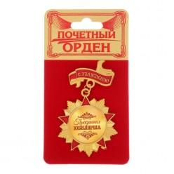 "Орден Звезда ""Прекрасная юбилярша"" (металл) 6,9*4,2см"