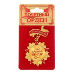 "Орден Звезда ""Почётный юбиляр"" (металл) 6,9*4,2см"