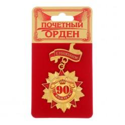 "Орден Звезда ""С юбилеем 90!"" (металл) 6,9*4,2см"