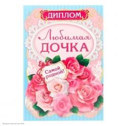 """Диплом """"Любимая дочка"""" А5 (картон) 14*20,3см"""