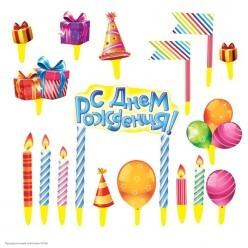"""Набор для украшения торта """"С Днём рождения"""" (картон)"""