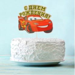 """Набор для украшения торта """"Тачки"""" (топпер, свечи 12шт)"""