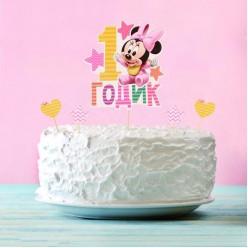 "Набор для торта ""1 годик"" Минни Маус (топпер, шпажки 4шт)"