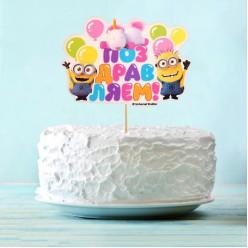 """Топпер в торт """"Миньоны. Поздравляем!"""""""