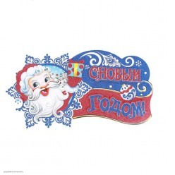 "Панно Дед Мороз ""С НГ!"" 49*25см объём/блёстки"