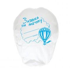 """Небесный фонарик Купол 90см """"Заявка на мечту"""" белый"""
