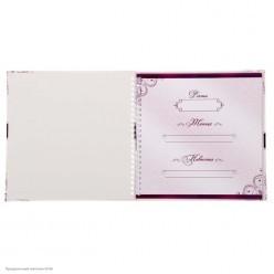 """Книга пожеланий (ламинат) """"Пурпурная свадьба"""" 21,7*21см"""