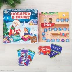 """Игра новогодняя """"Подарки в мешке"""" 25,5*25,5см"""
