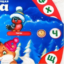 """Игра новогодняя """"Азбука Деда Мороза"""" 30*30,5см"""