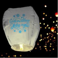 """Небесный фонарик НГ """"Счастливого Нового года!"""" 90см"""