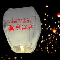 """Небесный фонарик НГ """"Сказочного Нового года!"""" 90см"""