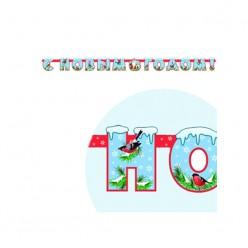 """Гирлянда-буквы """"С Новым Годом!"""" Снегири"""