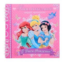 """Книга пожеланий """"С Днём Рождения"""" Принцессы Диснея 15*15см"""