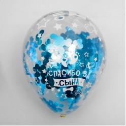 """Набор шаров с конфетти """"Спасибо за сына"""" 5 шт (прозрачные)"""