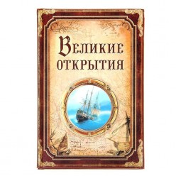 """Ежедневник """"Великие открытия"""" 14,8*21,8см"""
