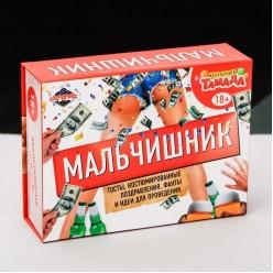 """Игра Весёлый тамада """"Мальчишник"""""""