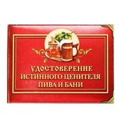 """Удостоверение """"Истинного ценителя пива и """" 10*7,5см (картон)"""