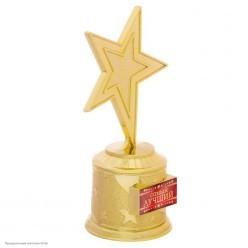 """Награда Звезда """"Самый лучший"""" (пластик) 16,5*8,5*6,3см"""