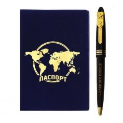 """Набор Обложка на паспорт +ручка """"Новых свершений"""""""
