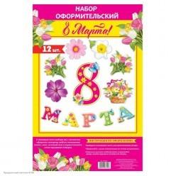 """Набор оформительский """"8 Марта"""" на скотче (картон)"""
