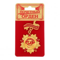 "Орден Звезда ""С юбилеем 50!"" (металл) 6,9*4,2см"