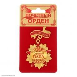"Орден Звезда ""Лучший папа"" (металл) 6,9*4,2см"