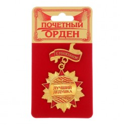 """Орден Звезда """"Лучший дедушка"""" (металл) 6,9*4,2см"""