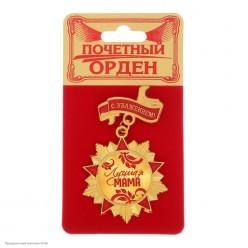 """Орден Звезда """"Лучшая мама"""" (металл) 6,9*4,2см"""