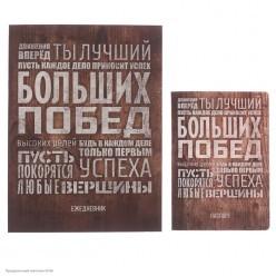 """Набор Ежедневник +обложка на паспорт """"Больших побед"""""""