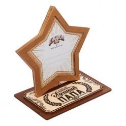 """Награда Звезда на подставке """"Самый лучший папа"""" (дерево)"""