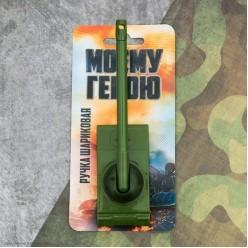"""Ручка фигурная Танк """"Моему герою"""" пластик"""