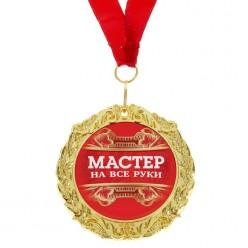 """Медаль """"Мастер на все руки"""" в открытке (металл) 7см"""