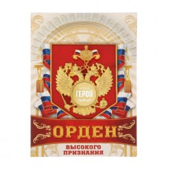 "Орден Орёл ""Мой герой"" (металл) 5,5*6см"