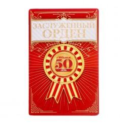 "Орден Лучи ""С юбилеем 50"" (металл) 6*4см"