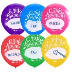 """Набор шаров для надписей """"С Днём Рождения"""" 12""""/30см 10шт"""