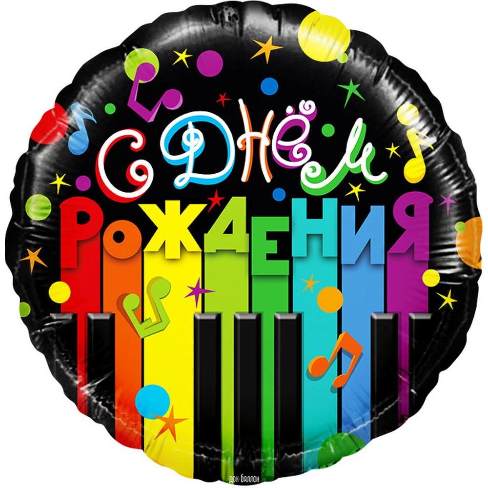 С днем рождения открытка певцу
